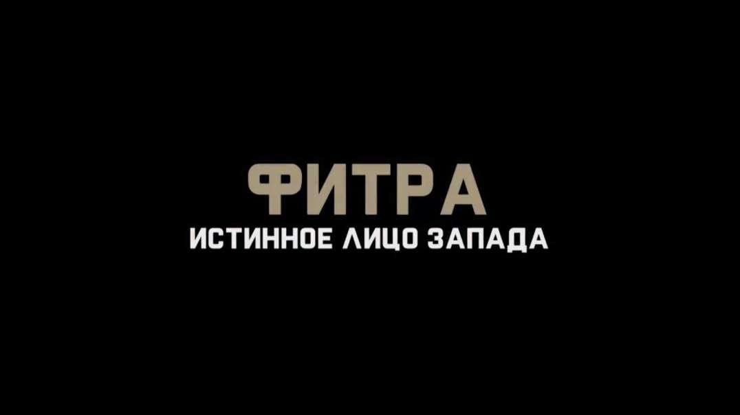 Фитра - Истинное лицо запада