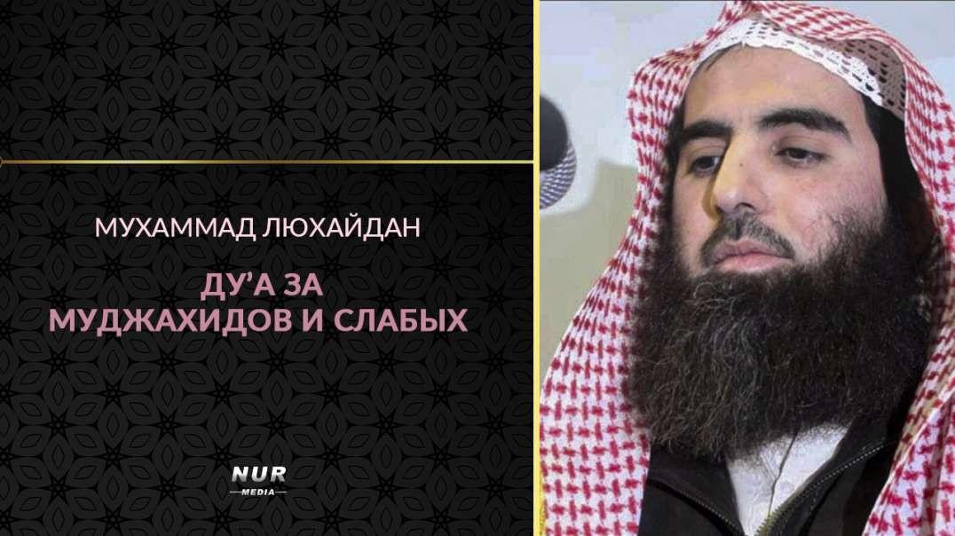 Ду'а за муджахидов и слабых