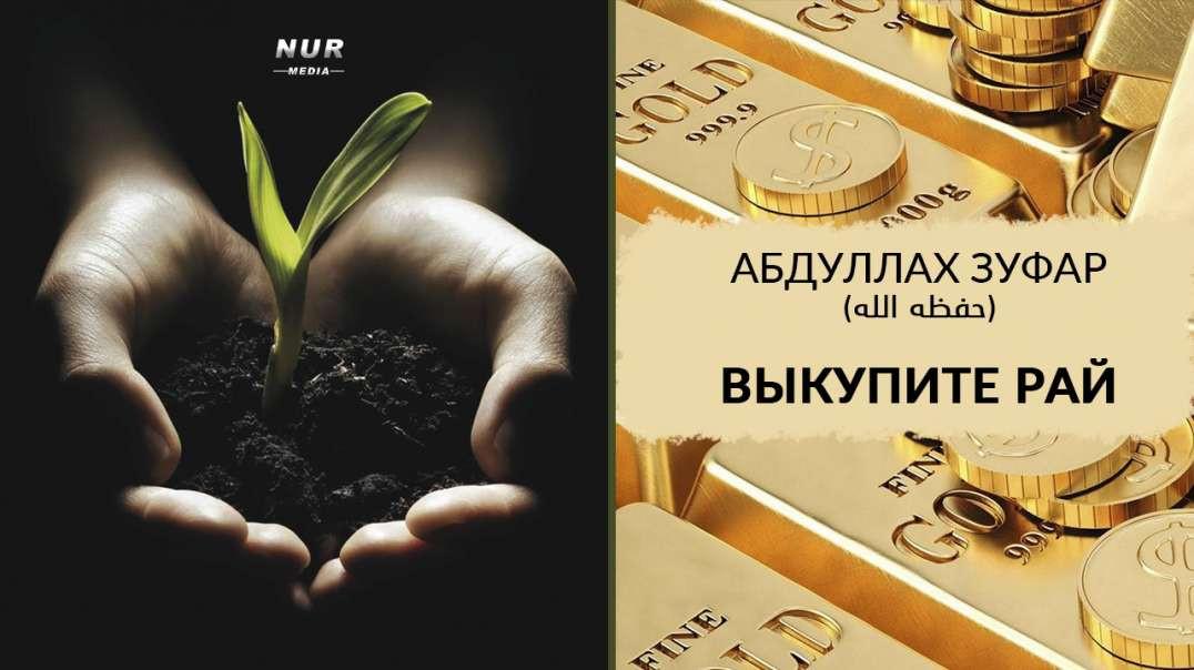 Абдуллах Зуфар (حفظه الله) - Выкупите Рай!