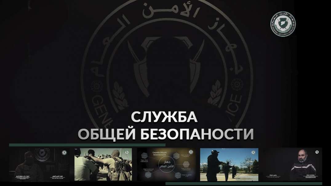 Служба Общей Безопасности