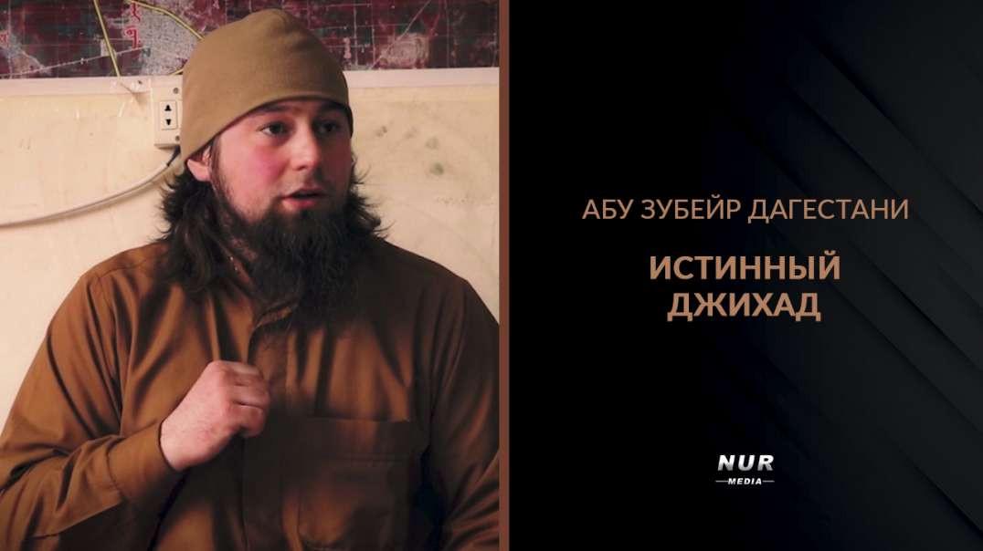 Истинный джихад