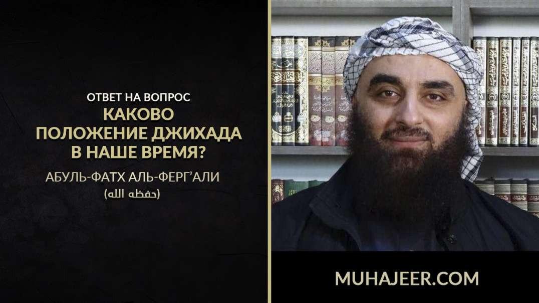 Ответ на вопрос - Каково положение джихада в наше время?