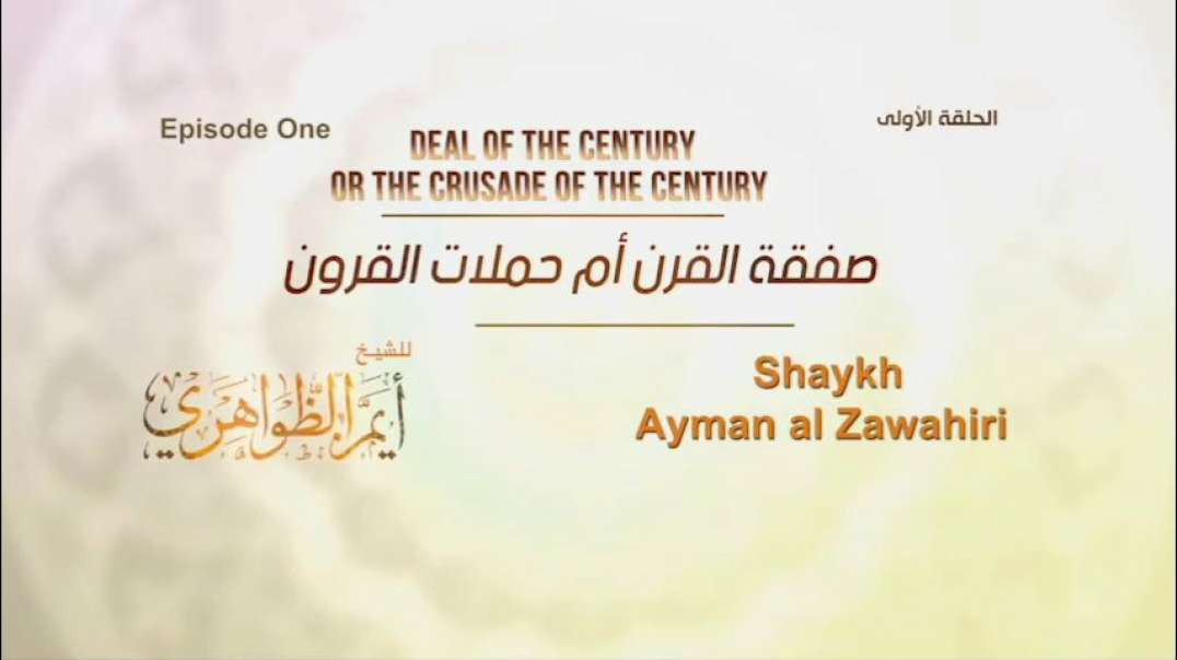 Сделка века или нашествие веков. Часть 1.  Шейх Айман Аз-Завахири