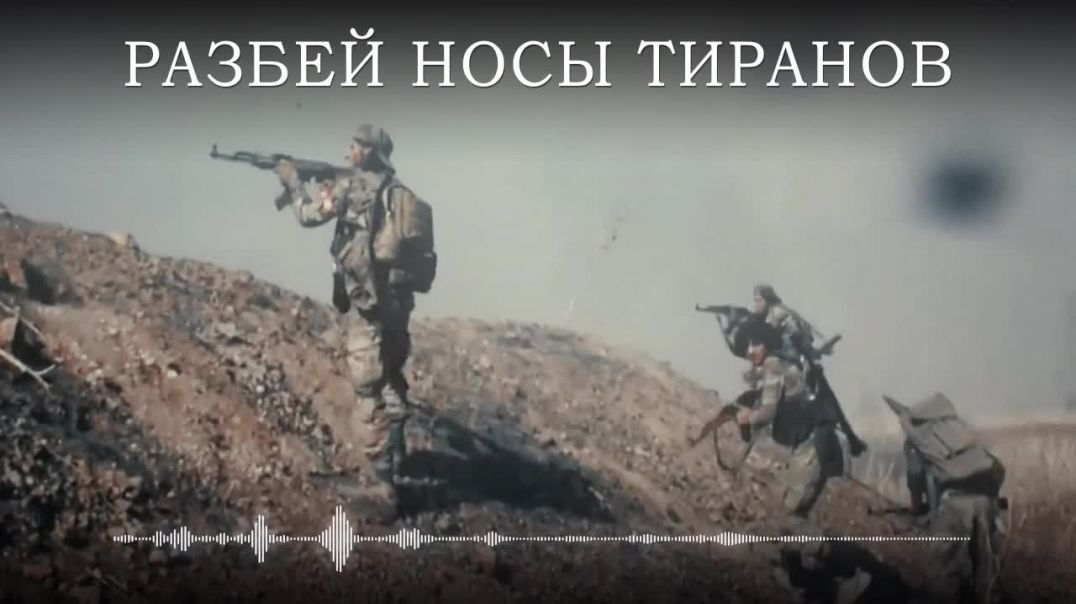 НАЩИД - Разбей носы тиранов