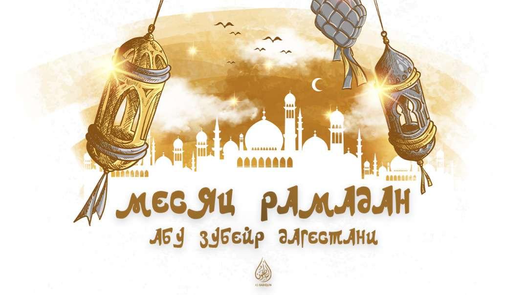 Абу Зубейр - Месяц Рамадан