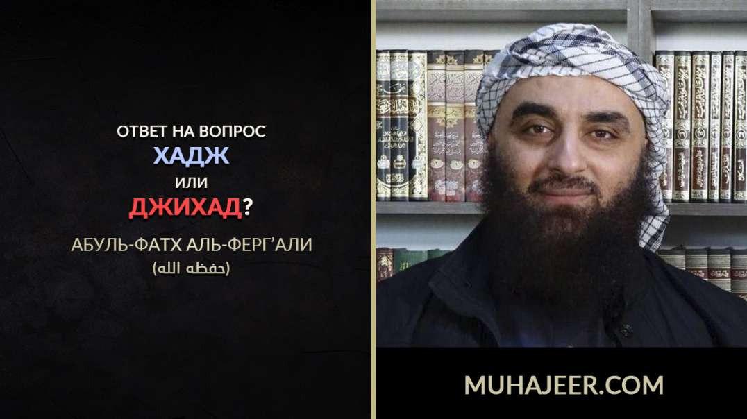 Хадж или джихад?