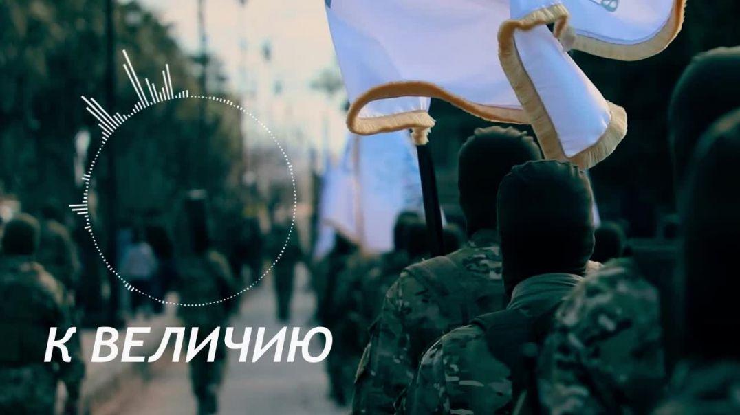 НАШИД - РАДИ ВЕЛИЧИЯ