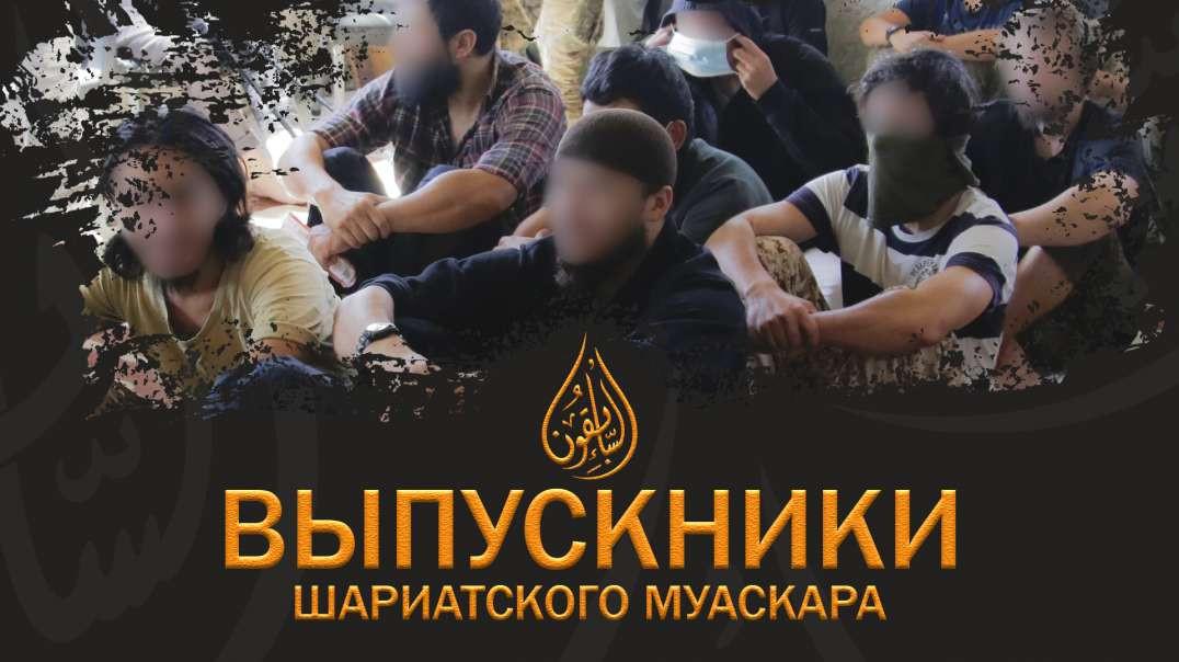 Выпускники шариатского муаскара